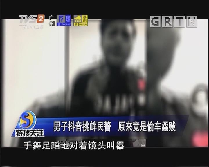 男子抖音挑衅民警 原来竟是偷车蟊贼