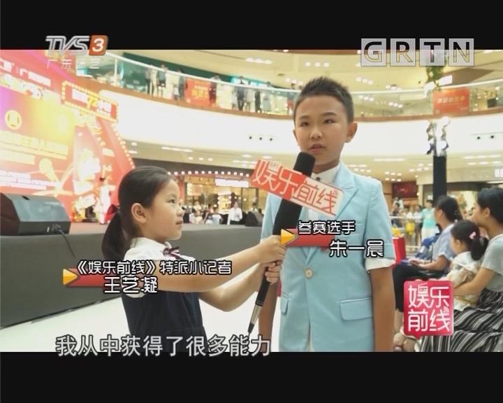 第二届中国小金钟 主持人选拔赛荔湾赛区启动