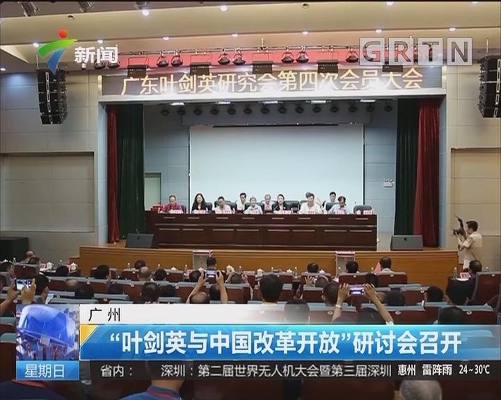 """广州:""""叶剑英与中国改革开放""""研讨会召开"""