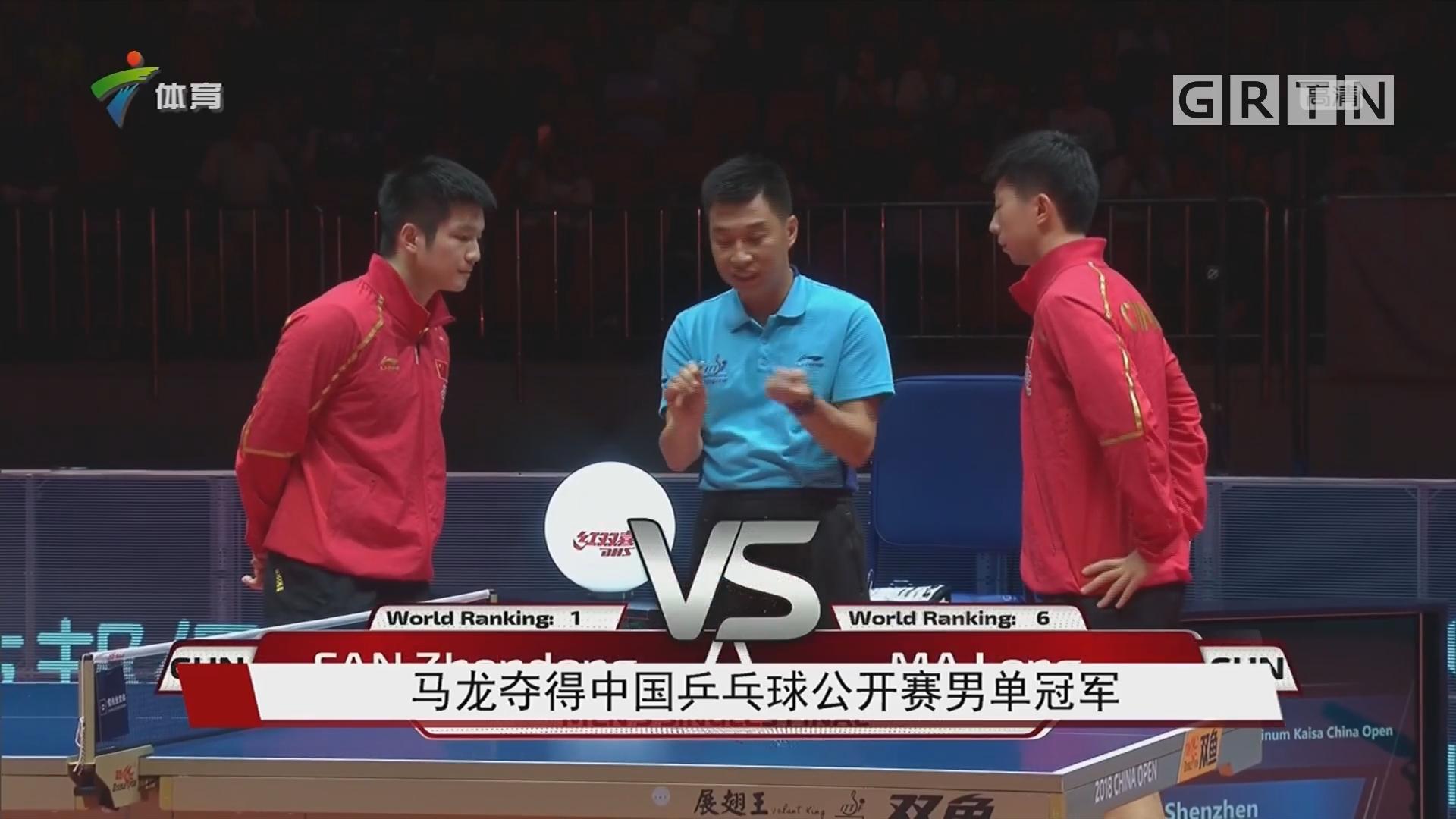 马龙夺得中国乒乓球公开赛男单冠军