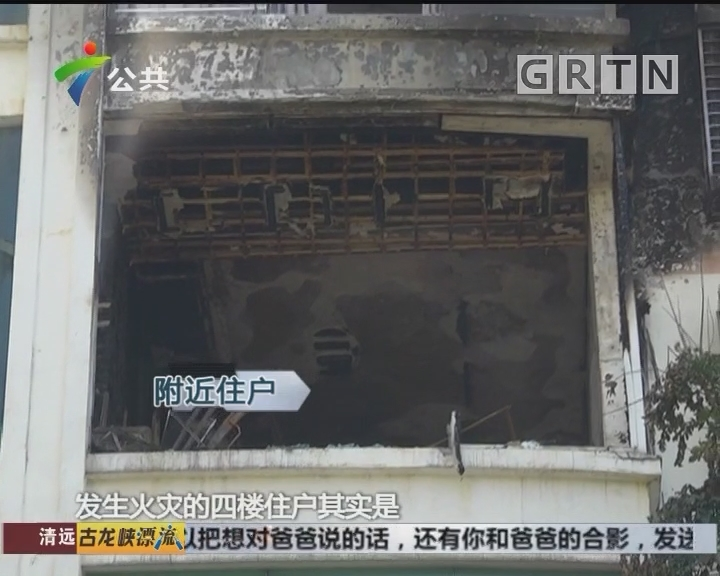 东莞:民宅起火 周边住户受殃及