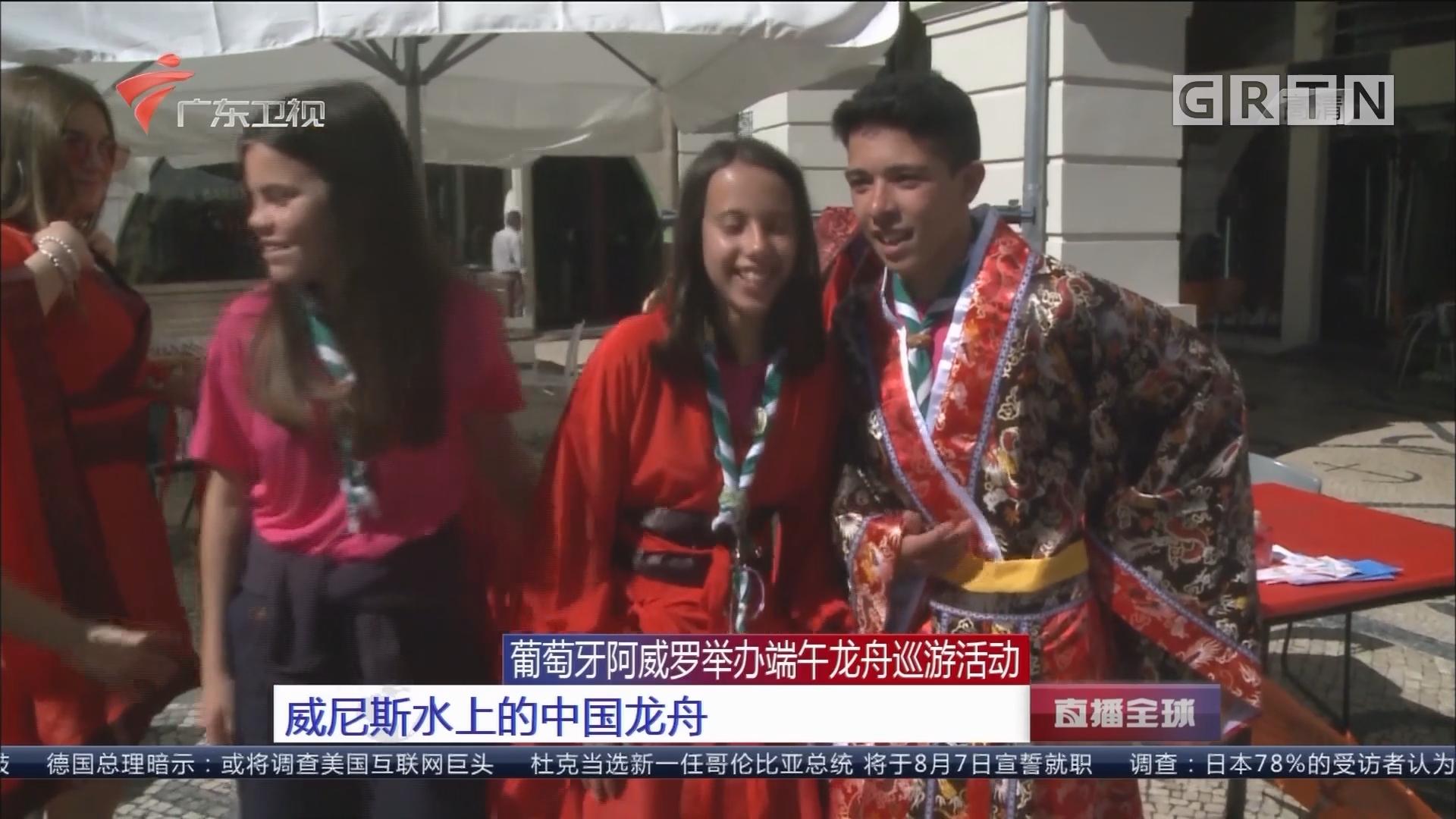 葡萄牙阿威罗举办端午龙舟巡游活动 威尼斯水上的中国龙舟