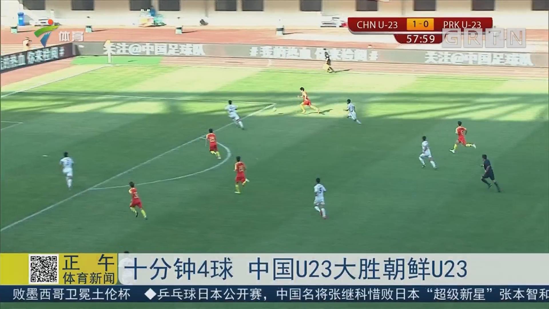 十分钟4球 中国U23大胜朝鲜U23