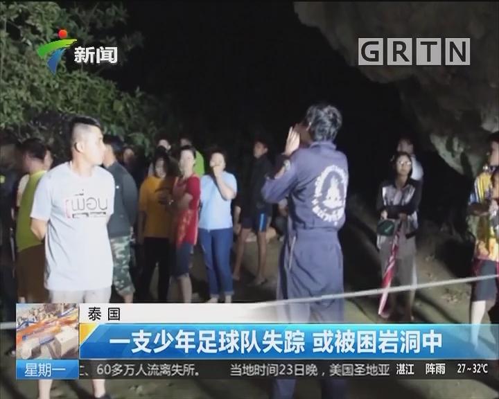 泰国:一支少年足球队失踪 或被困岩洞中