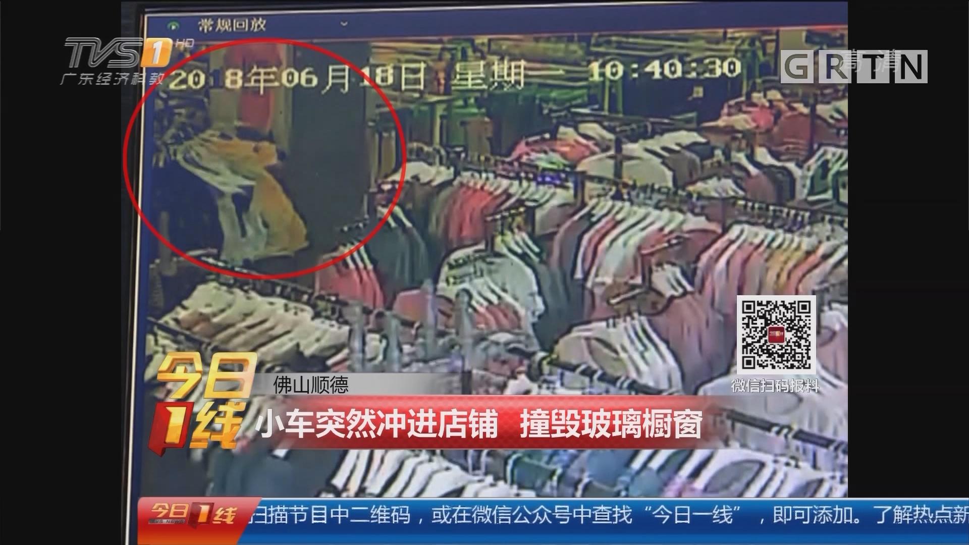 佛山顺德:小车突然冲进店铺 撞毁玻璃橱窗