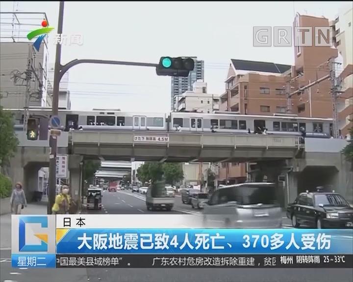 日本:大阪地震已致4人死亡、370多人受伤