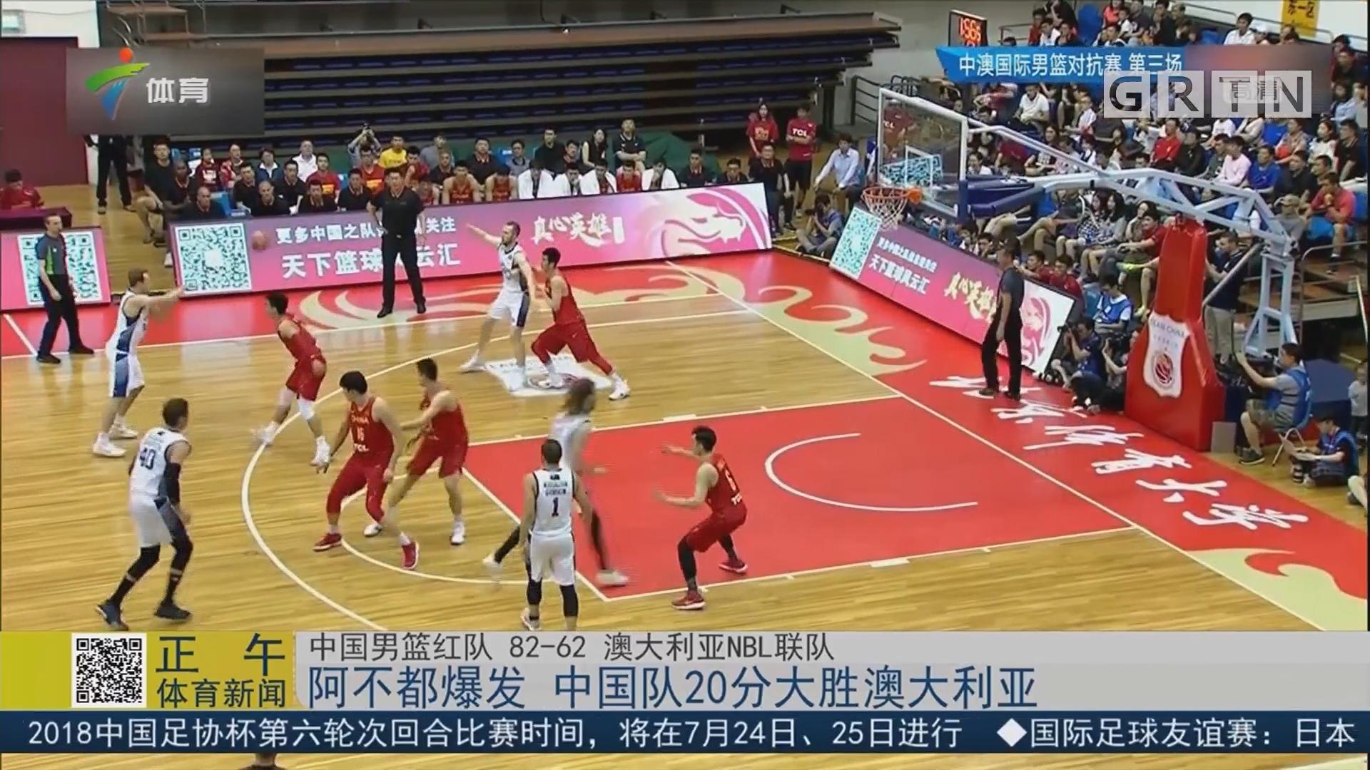 阿不都爆发 中国队20分大胜澳大利亚