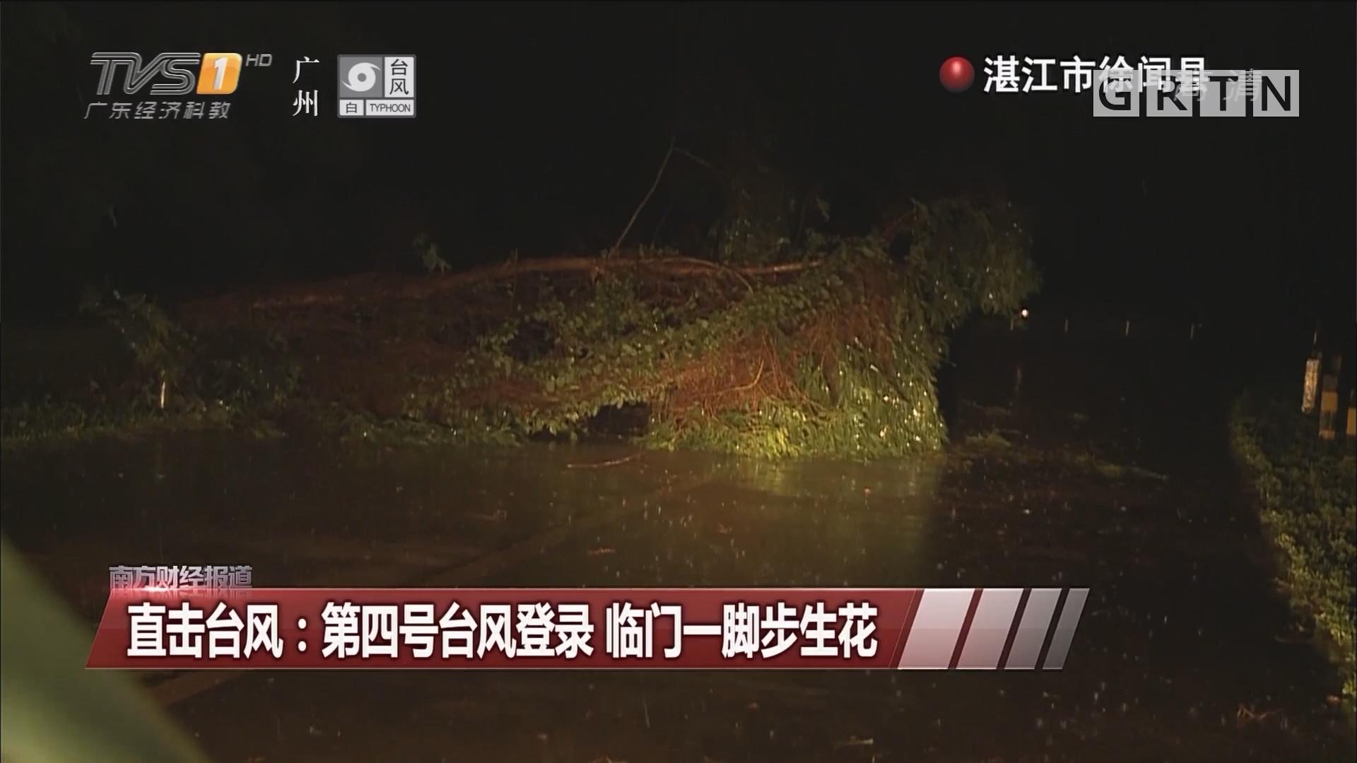直击台风:第四号台风登录 临门一脚步生花