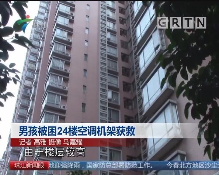 男孩被困24楼空调机架获救