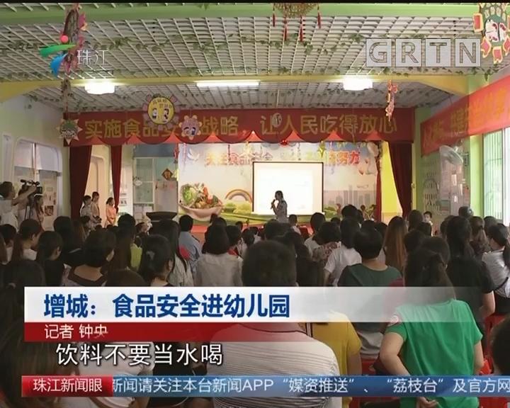 增城:食品安全进幼儿园