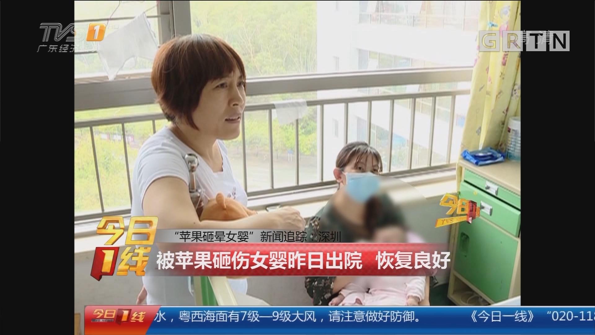 """""""苹果砸晕女婴""""新闻追踪:深圳 被苹果砸伤女婴昨日出院 恢复良好"""