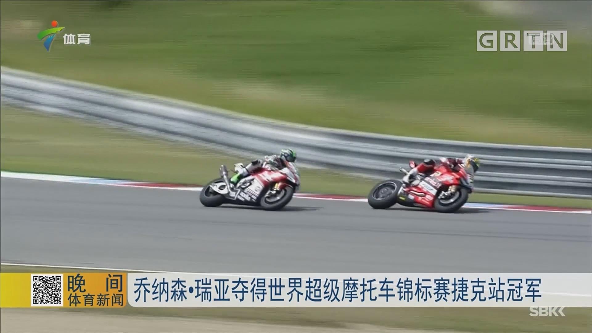 乔纳森·瑞亚夺得世界超级摩托车锦标赛捷克站冠军