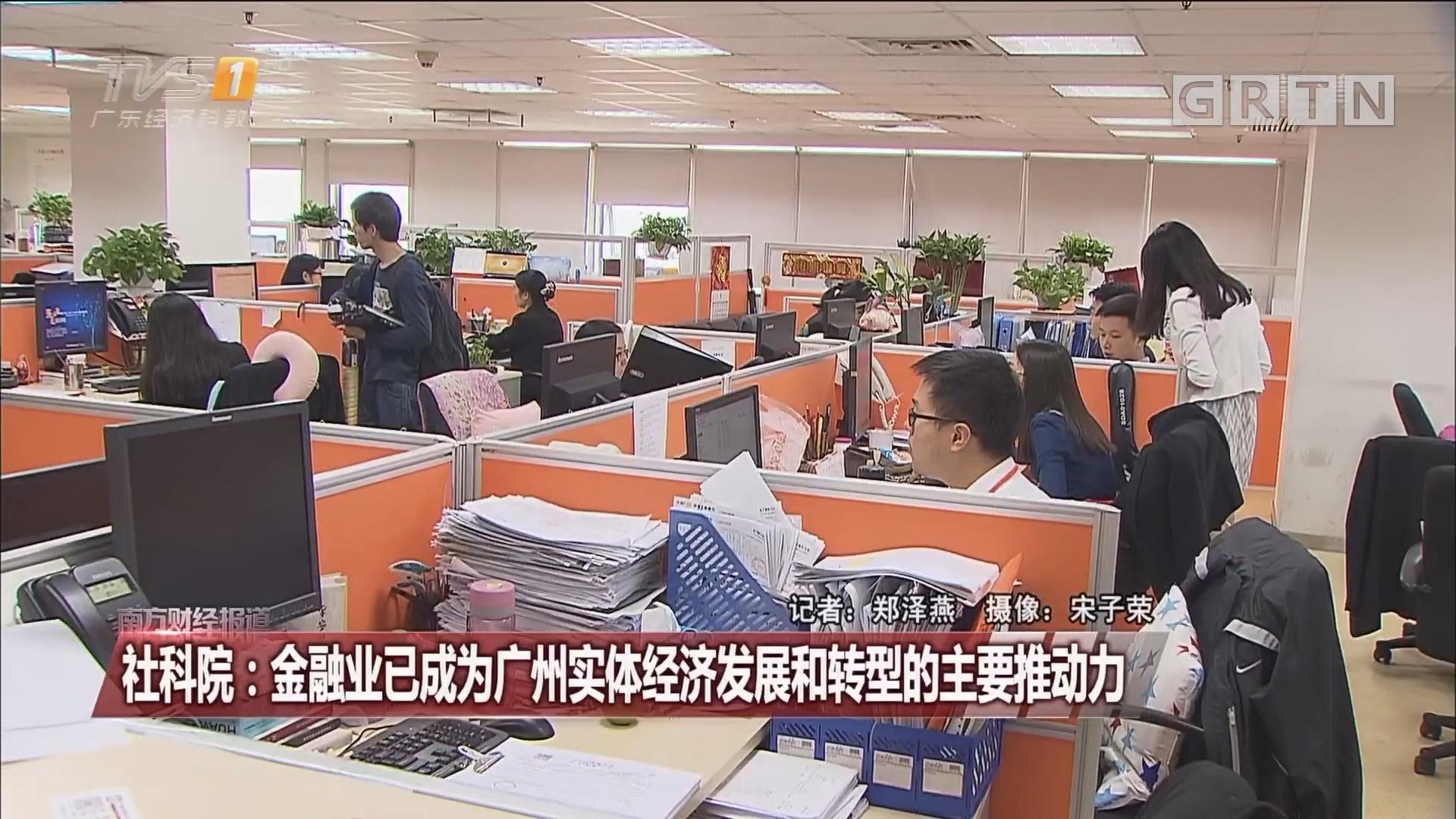 社科院:金融业已成为广州实体经济发展和转型的主要推动力