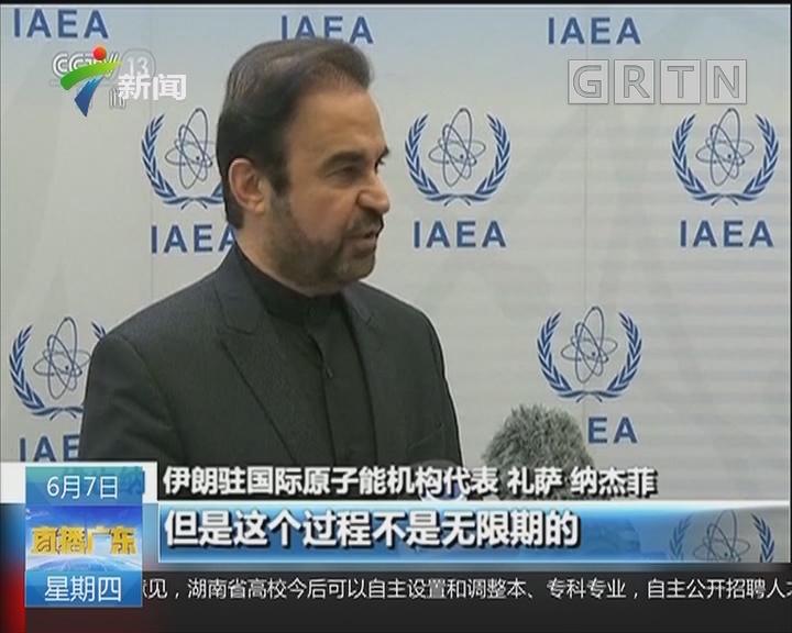 伊朗驻国际原子能机构代表:伊朗将提高铀浓缩能力