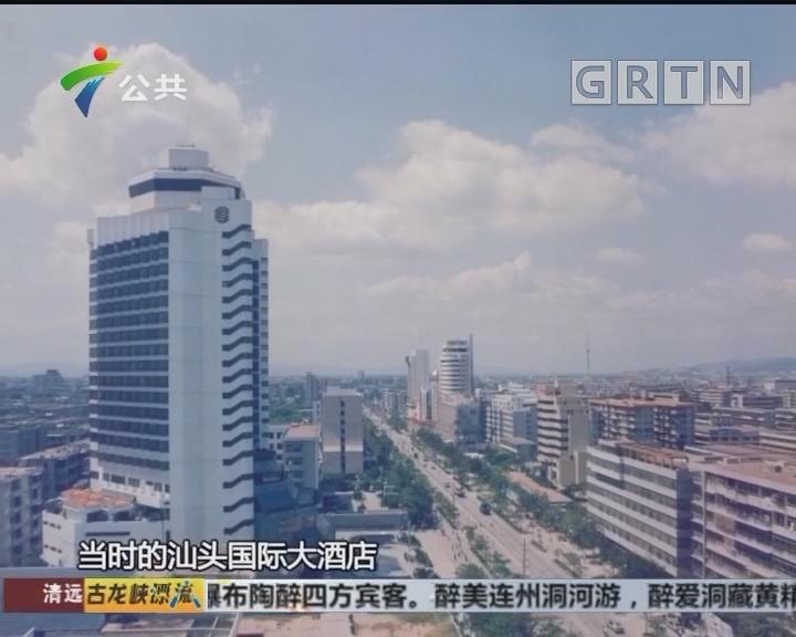 汕头印记:汕头国际大酒店 老华侨的集体回忆