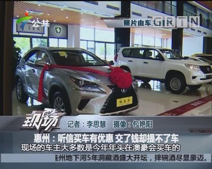惠州:听信买车有优惠 交了钱却提不了车