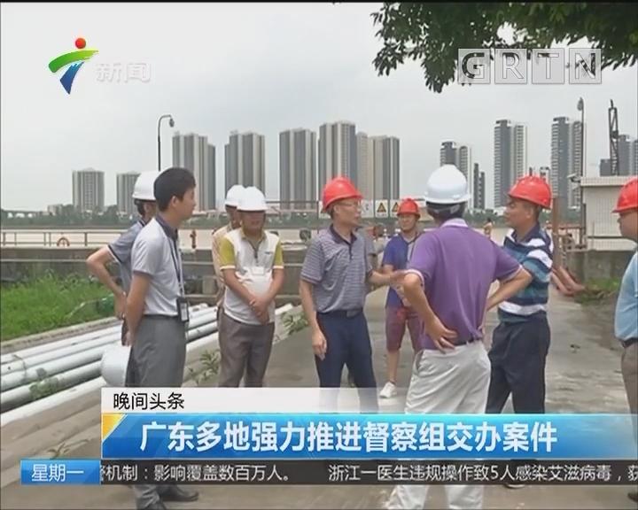 广东多地强力推进督察组交办案件