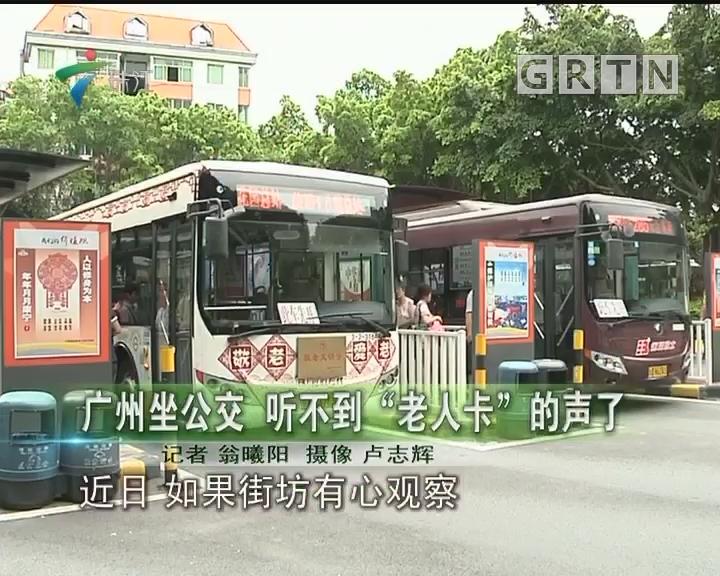 """广州坐公交 听不到""""老人卡""""的声了"""