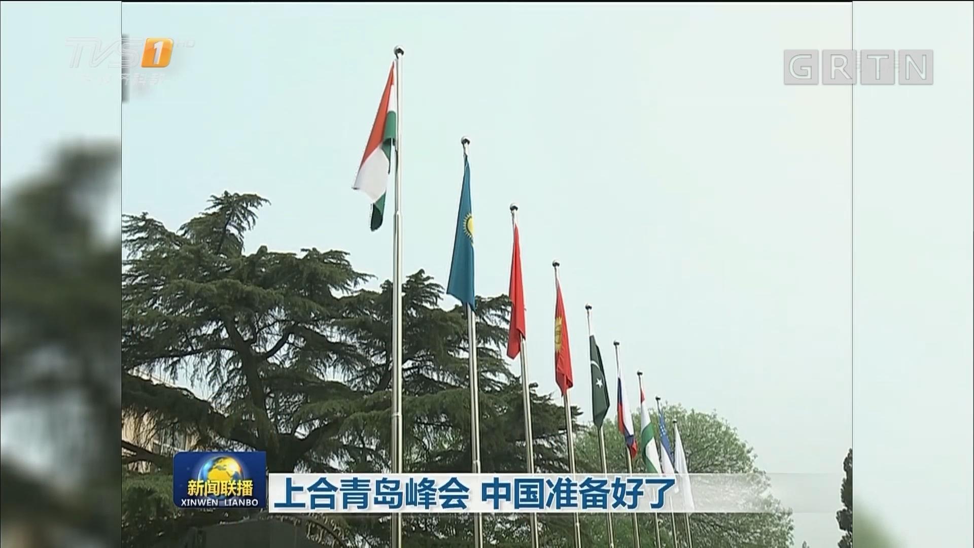 上合青岛峰会 中国准备好了