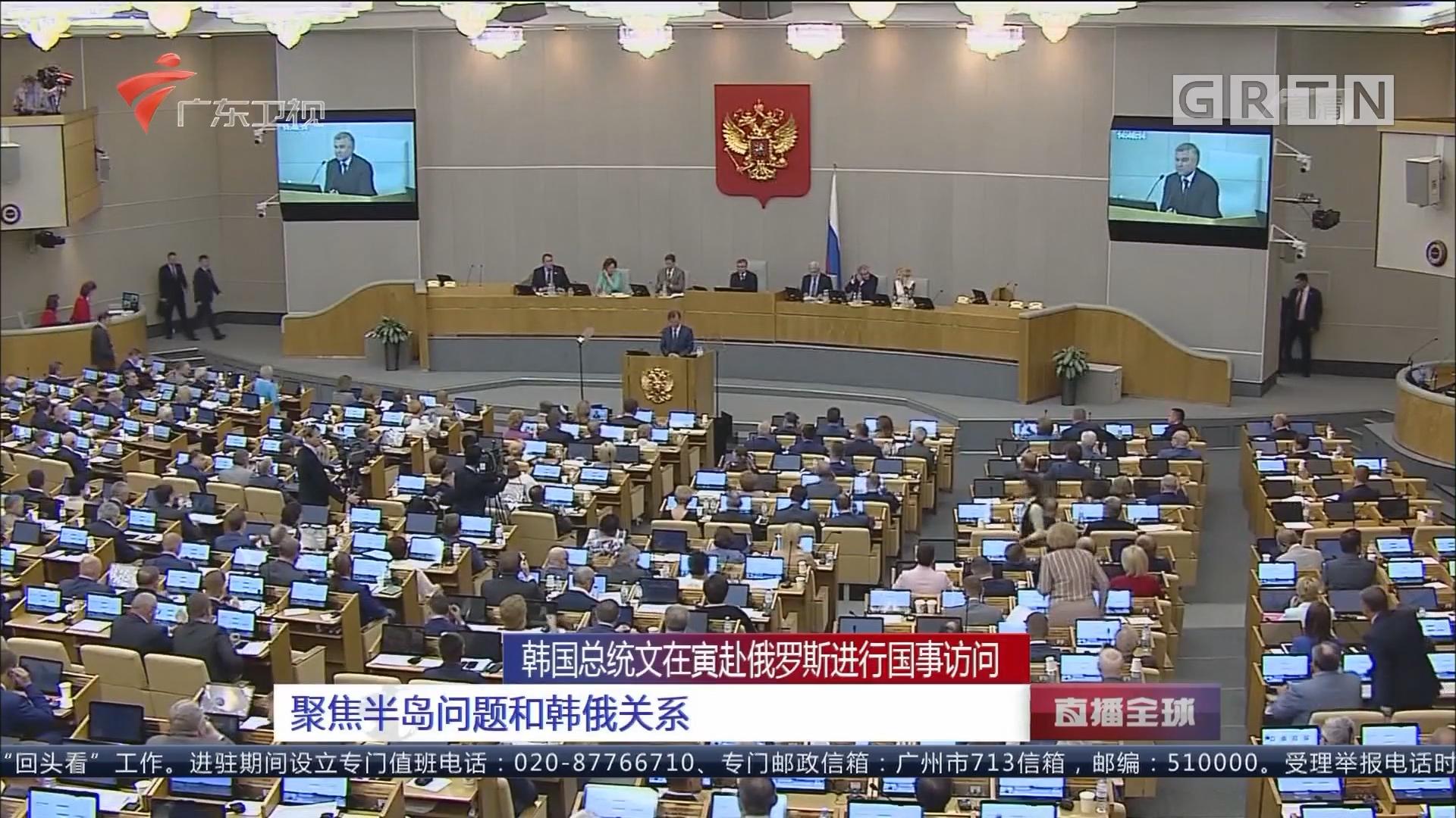 韩国总统文在寅赴俄罗斯进行国事访问:聚焦半岛问题和韩俄关系