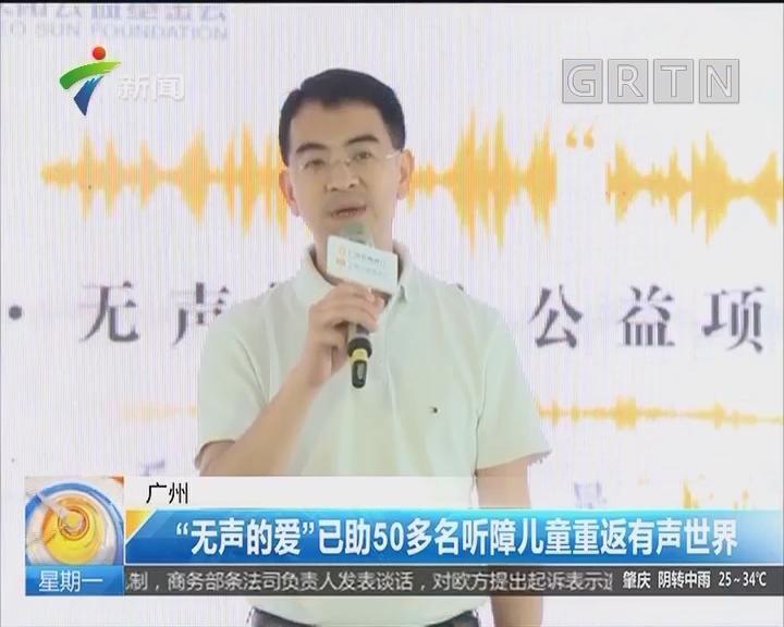 """广州:""""无声的爱""""已助50多名听障儿童重返有声世界"""