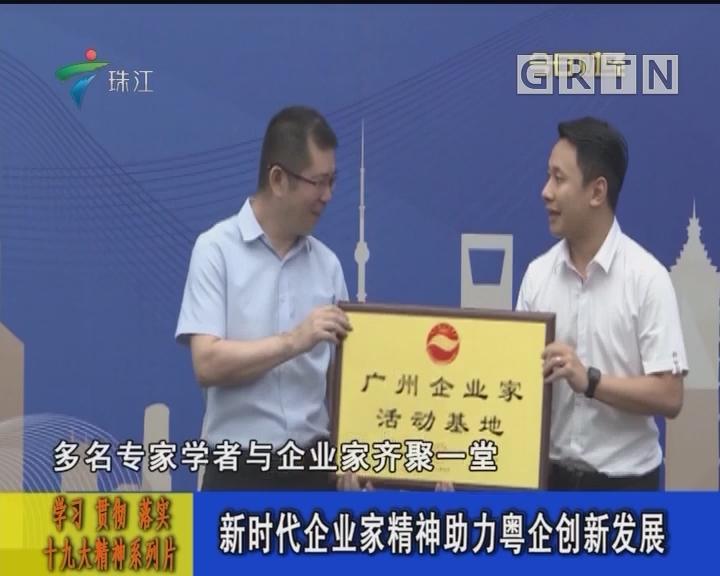 新时代企业家精神助力粤企创新发展