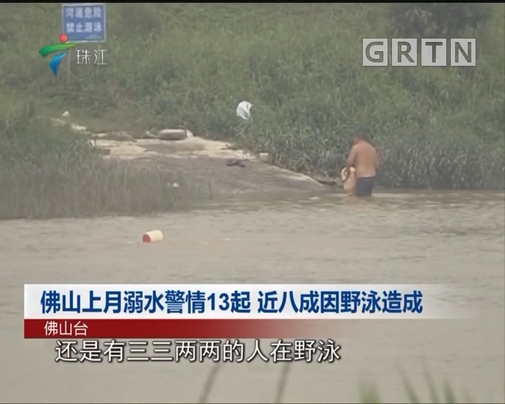 佛山上月溺水警情13起 近八成因野泳造成