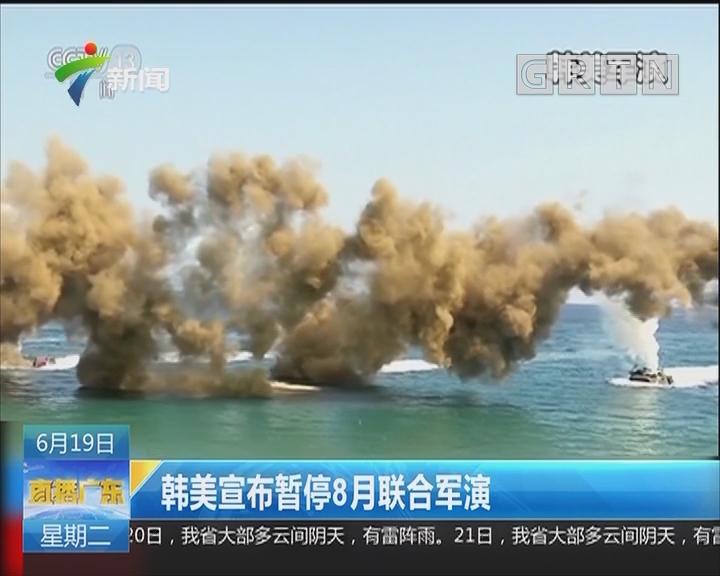 韩美宣布暂停8月联合军演