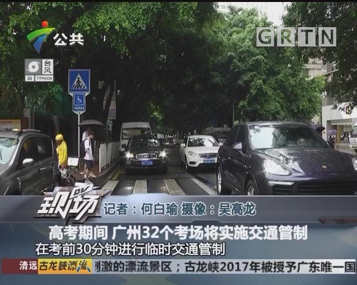 高考期间 广州32个考场将实施交通管制