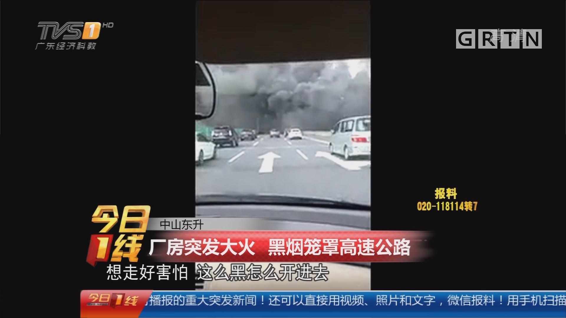 中山东升:厂房突发大火 黑烟笼罩高速公路