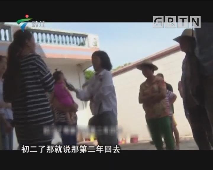 [2018-06-12]法案追踪:被赶出家门的媳妇