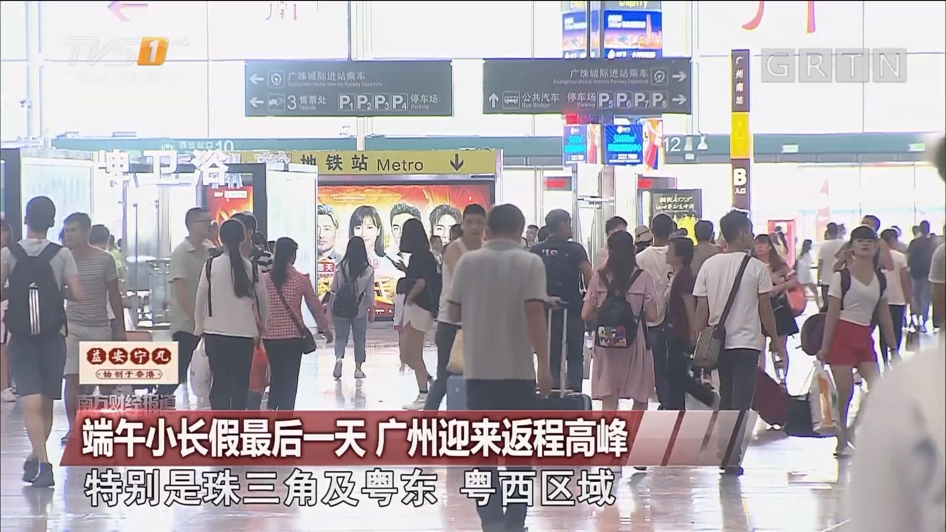 端午小长假最后一天 广州迎来返程高峰