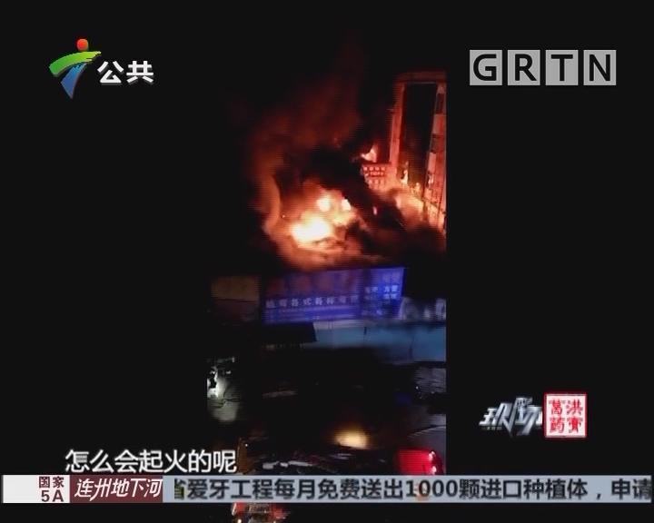 顺德:厂房仓库起火 街坊齐施救援