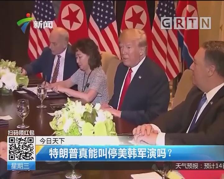特朗普真能叫停美韩军演吗?