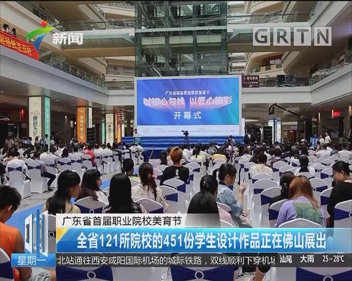 广东省首届职业院校美育节:全省121所院校的451份学生设计作品正在佛山展出