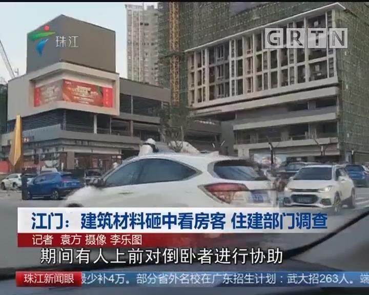 江门:建筑材料砸中看房客 住建部门调查