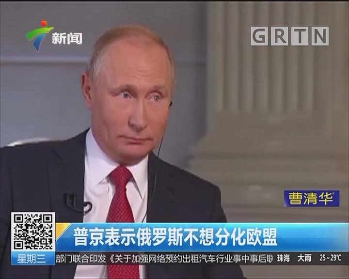 普京表示俄罗斯不想分化欧盟