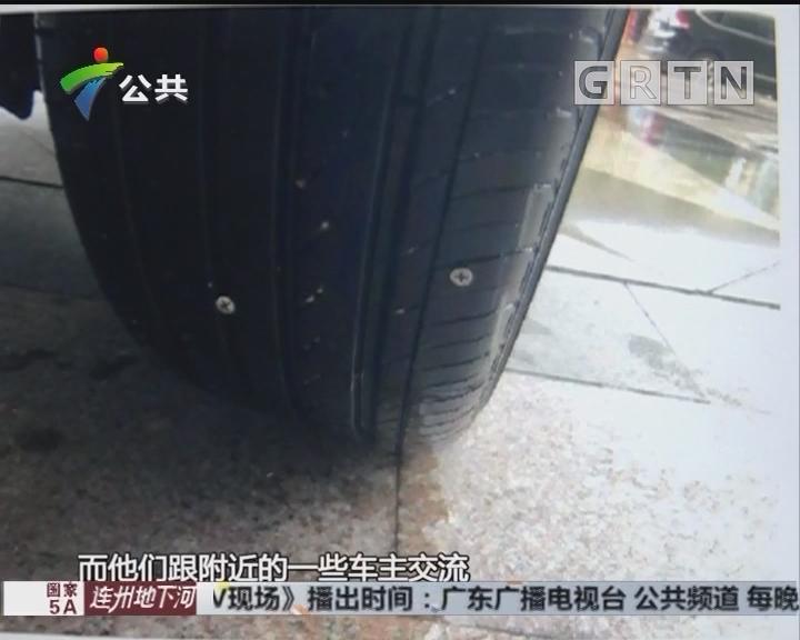 """车主求助:数台车轮胎""""中钉"""" 怀疑是人为"""