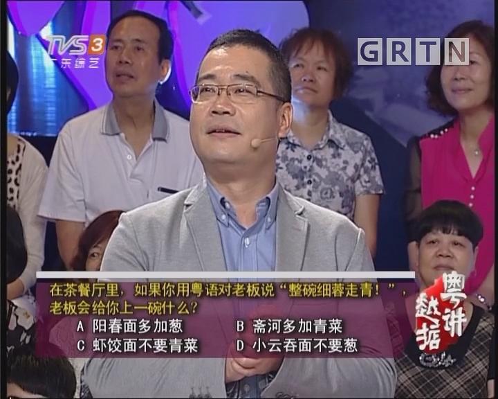 [2018-06-22]粤讲粤掂