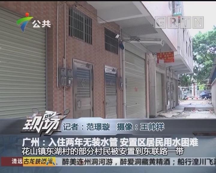 广州:入住两年无装水管 安置区居民用水困难