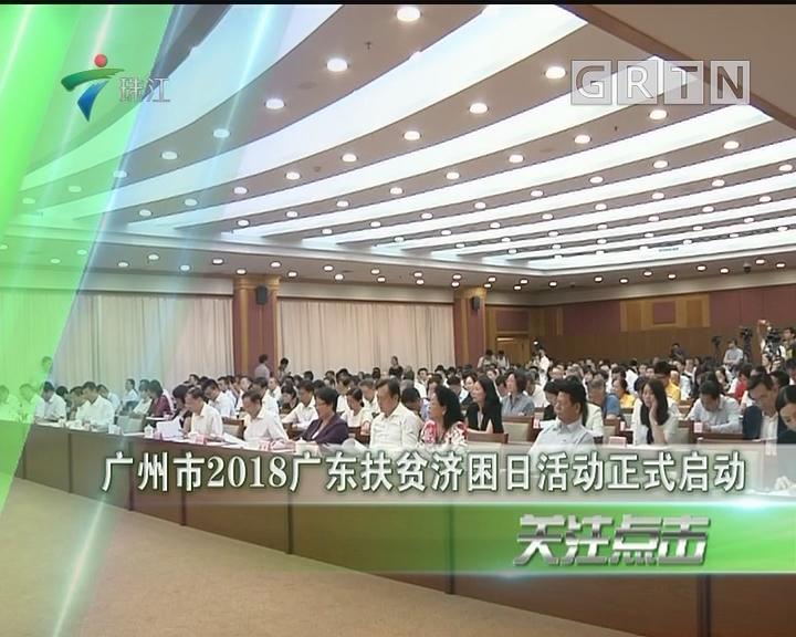 广州市2018广东扶贫济困日活动正式启动