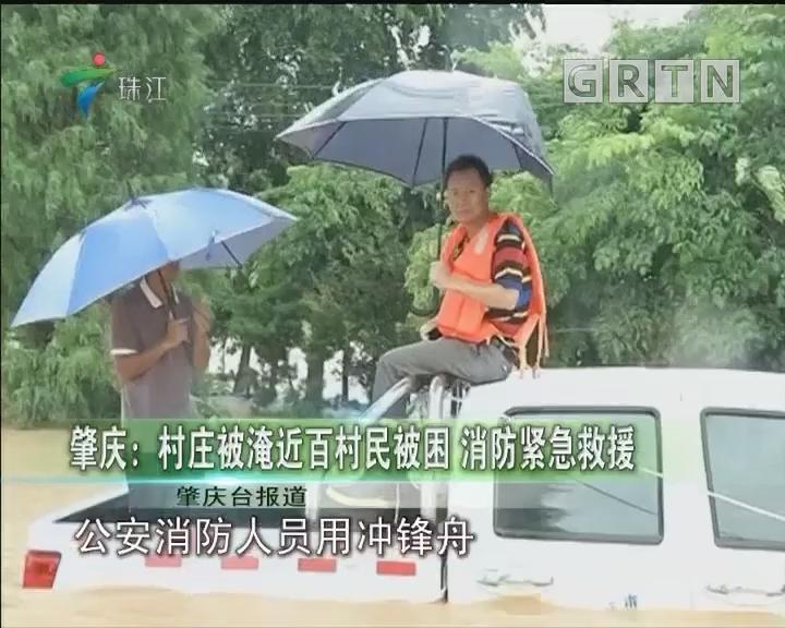 肇庆:村庄被淹近百村民被困 消防紧急救援