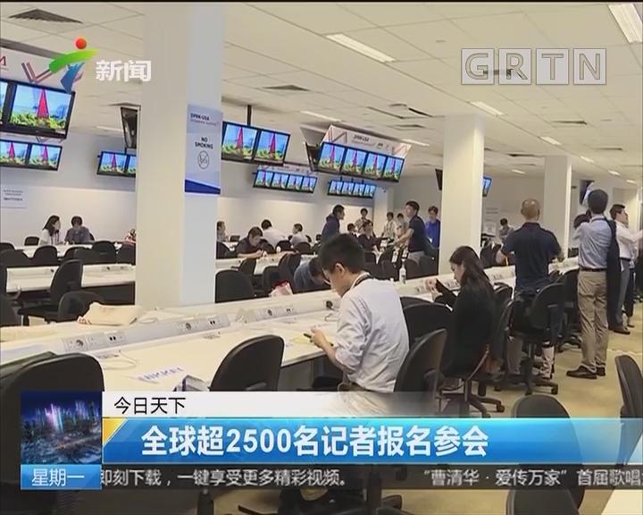 全球超2500名记者报名参会