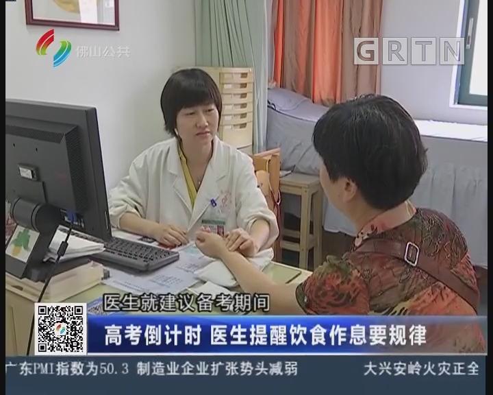 佛山:高考倒计时 医生提醒饮食作息要规律
