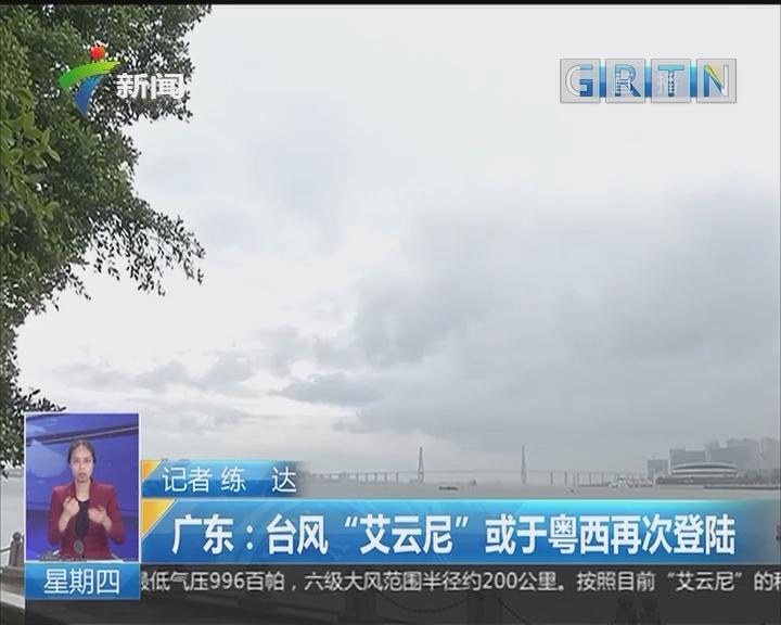 """广东:台风""""艾云尼""""或于粤西再次登陆"""