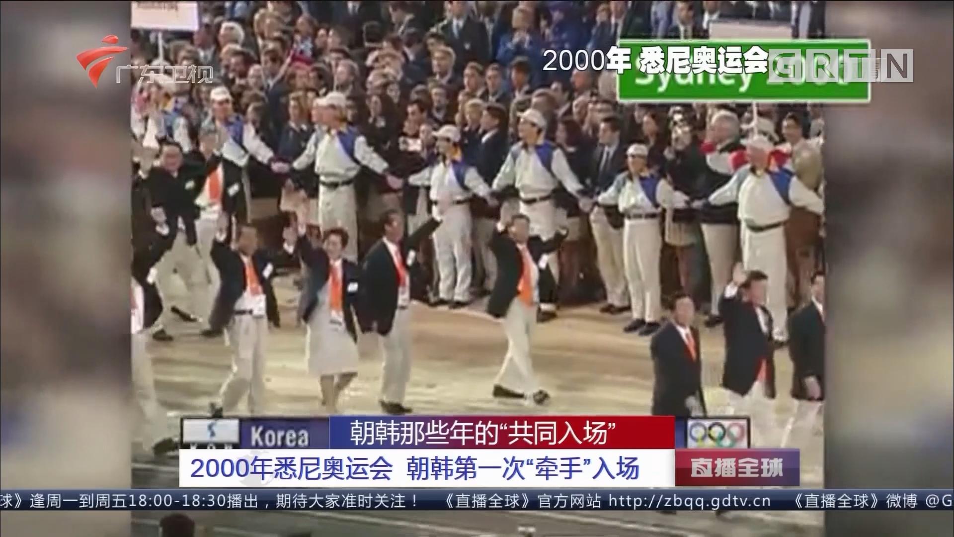 """朝韩那些年的""""共同入场"""" 2000年悉尼奥运会 朝韩第一次""""牵手""""入场"""