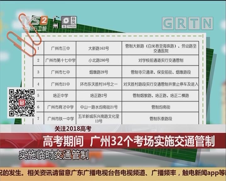 关注2018高考:高考期间 广州32个考场实施交通管制