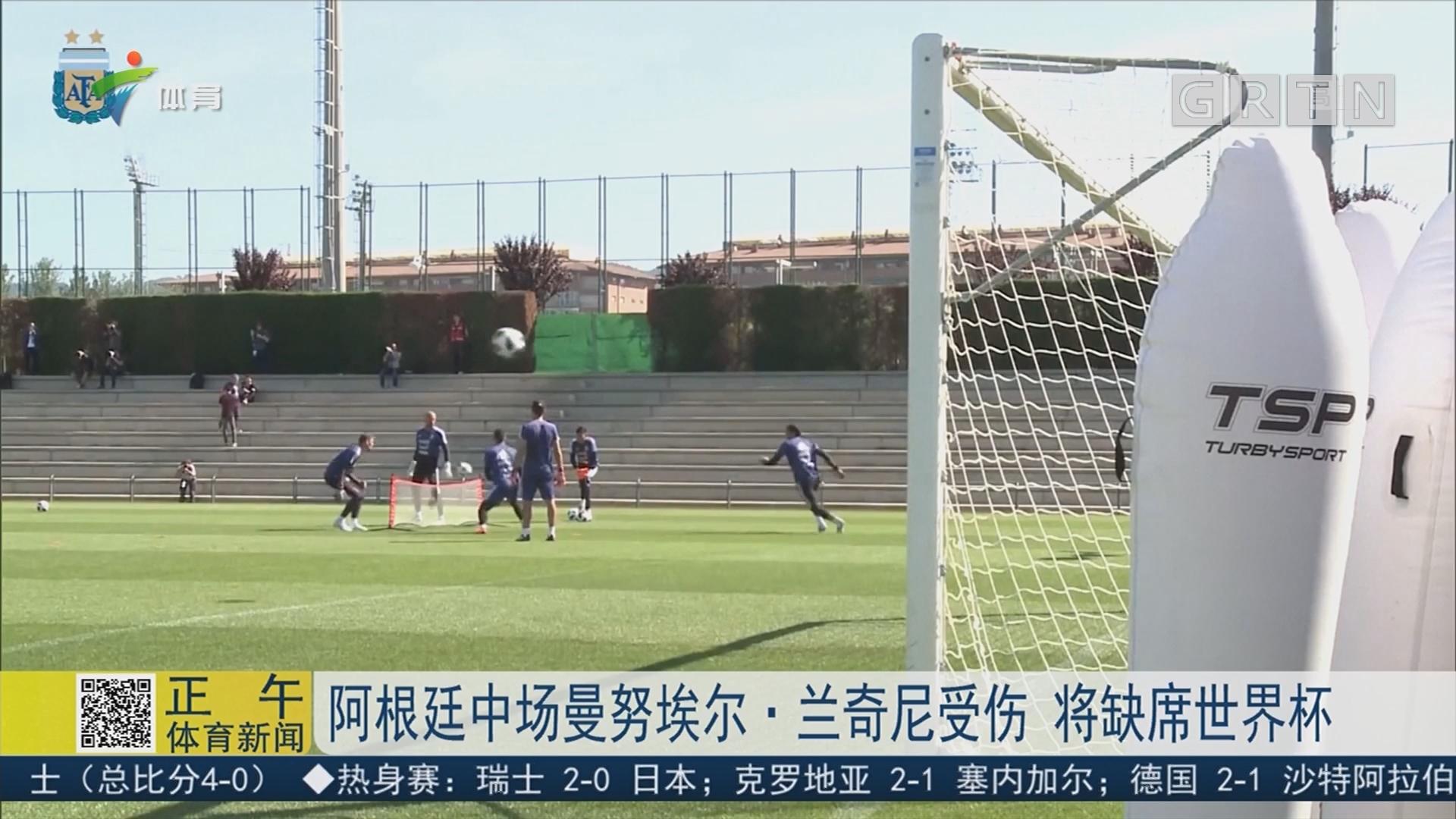 阿根廷中场曼努埃尔·兰奇尼受伤 将缺席世界杯