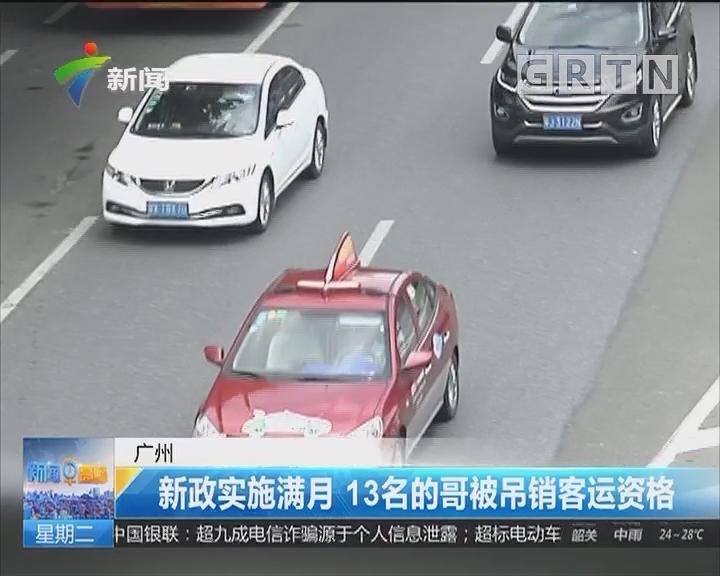 广州:新政实施满月 13名的哥被吊销客运资格