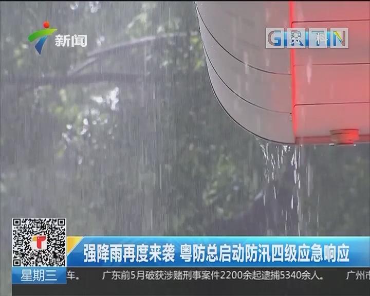 强降雨再度来袭 粤防总启动防汛四级应急响应